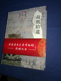 【故纸拾遗(卷陆)】 中州古籍出版社一版一印,精装16开一厚册全,好多铜版纸精印图片,库存新书