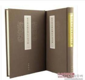 全新正版 国家图书馆藏稀见字书四种 全二册W