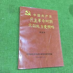 中国共产党民主革命时期北碚地方史概略