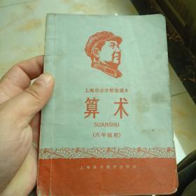 有毛主席像和语录的算术1967年