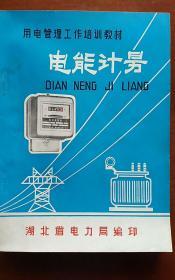 电能计量.用电管理工作培训教材