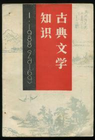 古典文学知识(1988年第1期)