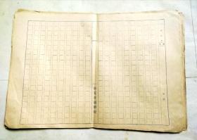 满洲国《奉天普通学校》空白信纸27页