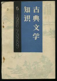 古典文学知识(1988年第5期)