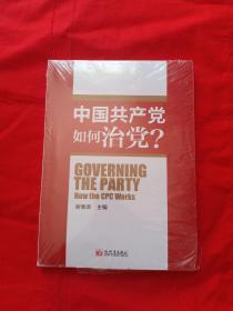 中国共产党如何治理党【未拆封】