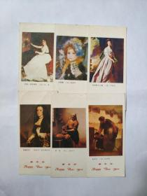 1985年贺年片 贺年卡 人民美术出版社 世界名画 一套六张