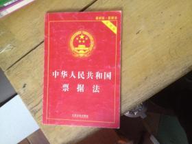中华人民共和国票据法(实用版)