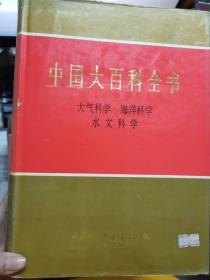 《中国大百科全书 大气科学 海洋科学 水文科学》