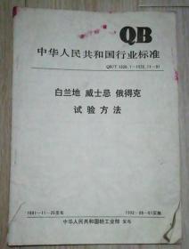 中华人民共和国行业标准;白兰地,威士忌,俄得克实验方法