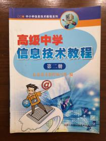 高级中学信息技术教程  第2册