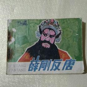 薛刚反唐 连环画  84年一版一印
