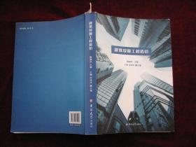 建筑设备工程造价 陈淑芳 吉林大学 16开 2016年1版1印  内页有几处勾画、粘贴--见书影!  B
