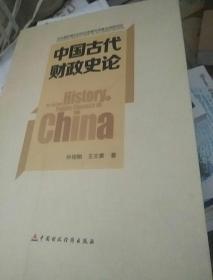 中国古代财政史论