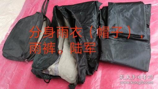 出一套付三号作训服雨衣雨裤,品相如图所示