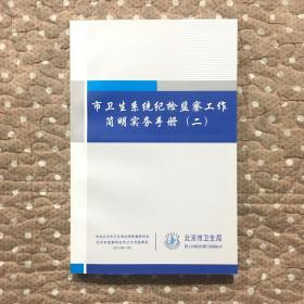市卫生系统纪检监察工作简明实务手册(二)