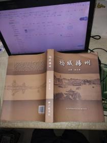桥城扬州(扬州地方桥梁史专著)原价98元现价40元..,