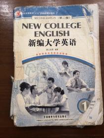 新编大学英语1(第2版)/普通高等教育十一五国家级规划教材