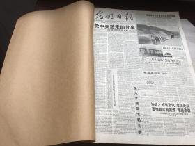 光明日报  1998  11  原报合订本