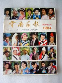 云南画报,国庆特大号,1984