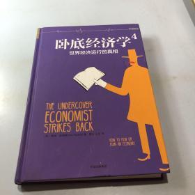卧底经济学4.世界经济运行的真相