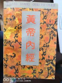 皇帝内经【南车库】127