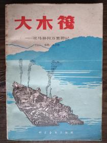 大木筏,亚马孙河万里游记(无涂划,保存完好)