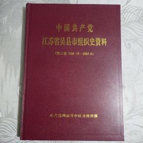 中国共产党江苏省吴县市组织史资料(第三卷1994.12-2001.2)