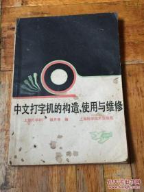 中文打字机的构造、使用与维修