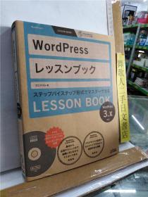 WORDPRESS レッスンブックLESSON  BOOK wordpress3.x对应 ステップバイステップ形式でマスターできる 日文原版16开电脑关联书 含随书CD