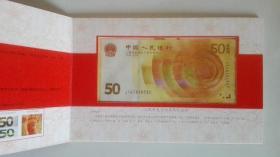 人民银行70周年纪念钞:50元、五十元、伍拾圆(带册子、证书)