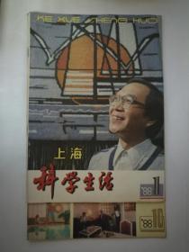 上海科学生活1988年1,10