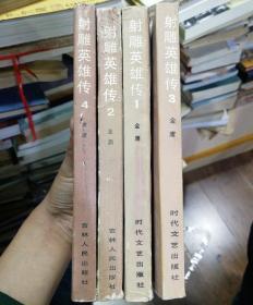 射雕英雄传 1-4册全