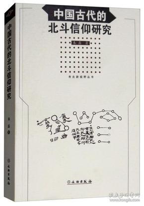 新书--考古新视野丛书:中国古代的北斗信仰研究
