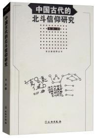 中国古代的北斗信仰研究(微残)