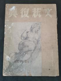 1946年著名文艺刊物《文艺复兴》创刊号 缺封底品如图