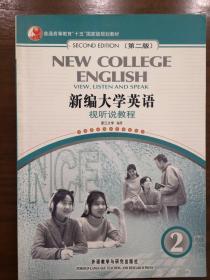 新编大学英语(视听说教程)(第2版)