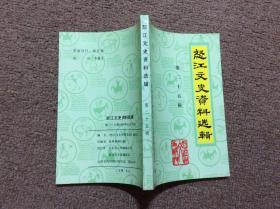 怒江文史资料选辑 第二十五辑