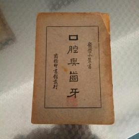 医学小丛书《口腔与齿牙》(民国二十五年初版)
