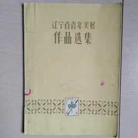 辽宁省青年美展作品选集(1956年初版)