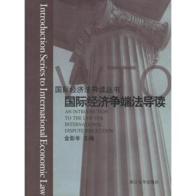 国际经济争端法导读/国际经济法导读丛书