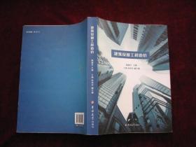 建筑设备工程造价 陈淑芳 吉林大学 16开 2016年1版1印  内页无勾画  [DF]