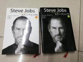 Steve Jobs 史蒂夫·乔布斯传   (1-2 )  日文版本 精装