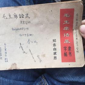 毛主席语录隶书字帖纪念白求恩