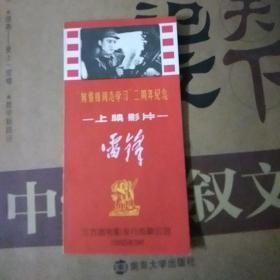 向雷锋同志学习二周年纪念上映影片雷锋文化宫电影院赠书签一枚