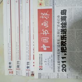 2011年3,98,25,17期《中国书画报》4版,缺8版