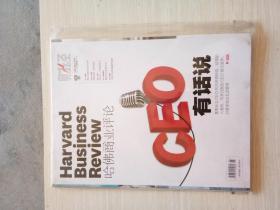 哈佛商业评论  2013年第8期    【366】