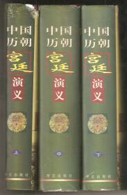 中国历朝宫廷演义(全三册)