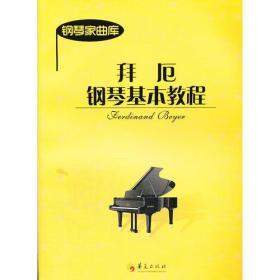 钢琴家曲库——拜厄钢琴基本教程