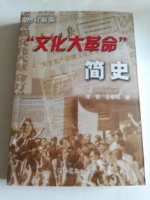 """""""文化大革命""""简史"""