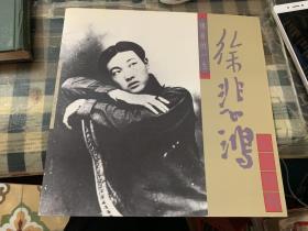 傳奇的一生:徐悲鴻紀念特輯